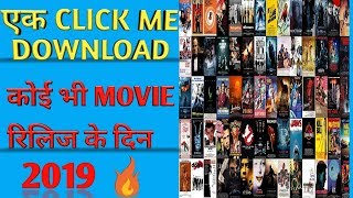 How to download movie release date || Release के दिन ही movie download kare