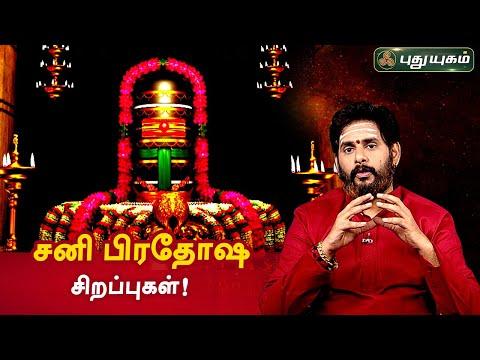 சனி மஹா பிரதோஷ சிறப்புகள்! ஆன்மீக தாவல்கள் | Magesh Iyer | Puthuyugam TV