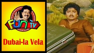 Dubai-la Vela | Tamil Comedy Drama | S. Vee. Shekher | SVS Fun TV