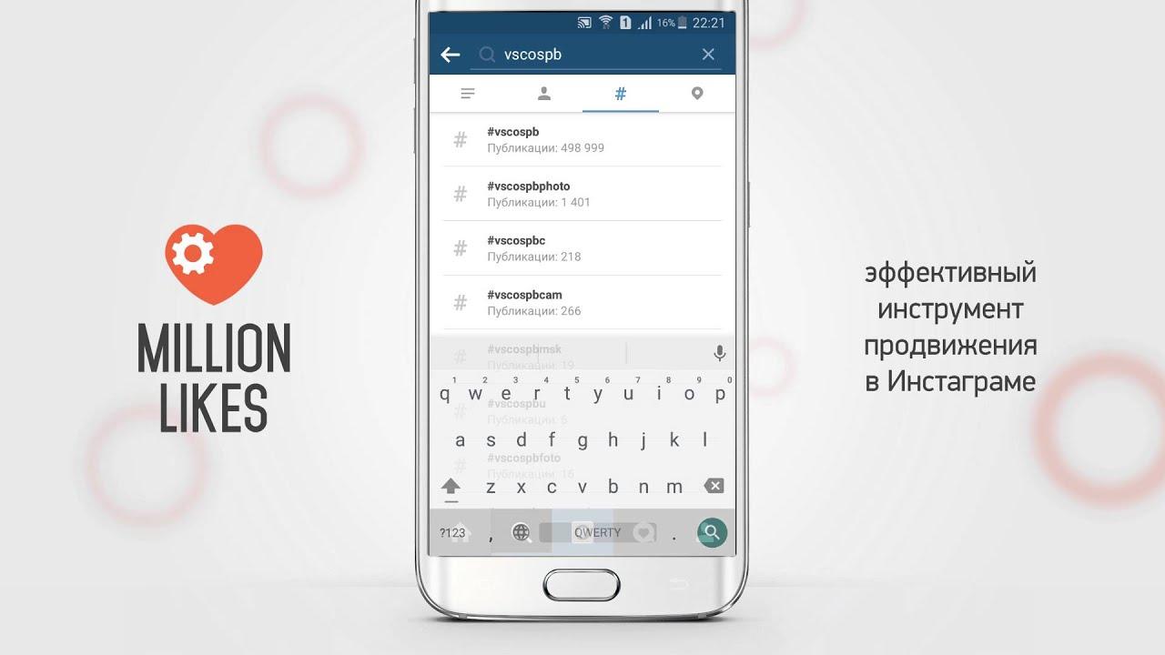 Как сделать (поставить) хэштег Вконтакте 97