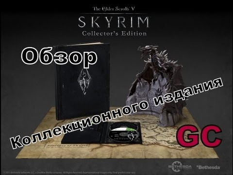 Распаковка игры Elder Scrolls V Skyrim Collector's Edition