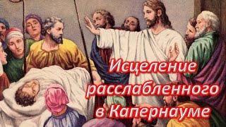 Исцеление расслабленного в Капернауме. Чудо 5-е. Иисус Христос. Часть 9-я