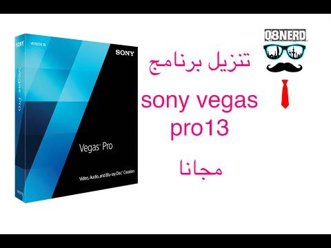 تنزيل برنامج    Sony Vegas pro 13   مجانا