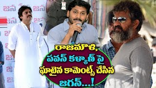 Ys Jagan Shocking Comments On SS Rajamouli And Pawan Kalyan About Amaravati Development | YSRCP