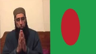 What Junaid Jamshed said about Dhaka Bangladesh??( Bangla Naat). Junaid Jamshed loved Bangladesh