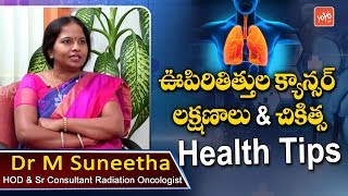 Lung Cancer Symptoms and Prevention | Health Tips in Telugu | DR M Suneetha