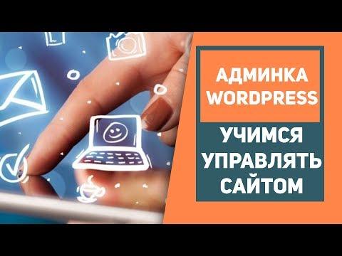"""Видеоурок """"Админка Wordpress. Учимся управлять сайтом"""""""