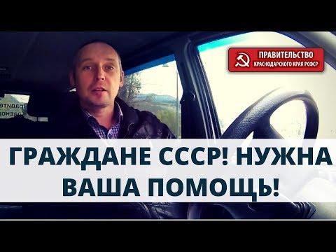 Обращение Андрея Топоркова(#СССР #Правительство Краснодарского края)