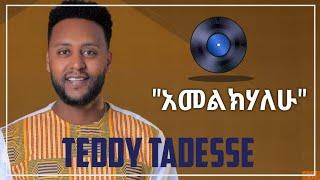 Tedi Tadesse At Kiya Show - AmlekoTube.com