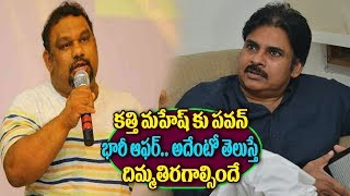 Pawan Kalyan To Give Big Offer For Kathi Mahesh | Pawan Kalyan Vs Kathi Mahesh | Top Telugu Media