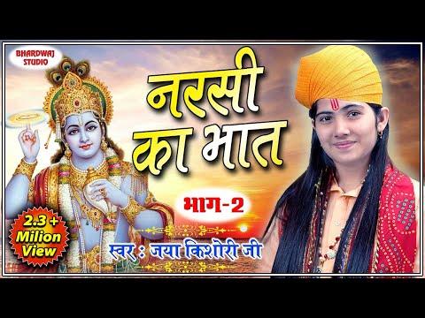 Narsi Ka Bhat Part 2 || Jaya KIshori || Superhit Full Katha 2016 || Bhardwaj Studio