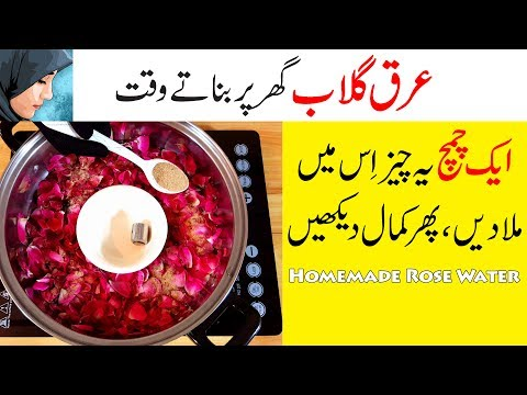 How to Make Rose Water at Home DIY, Pure and Homemade in Urdu Hindi