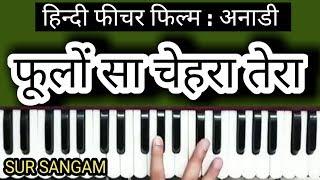 Phulo Sa Chehra Tera Kaliyo Si Muskan Hai || Harmonium || Piano || Sur Sangam