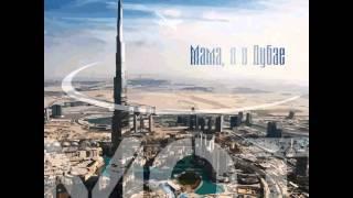 Мот   Мама я в Дубаи