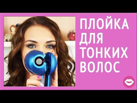 Плойка Babyliss Pro Miracurl - обзор и укладка | Dasha Voice