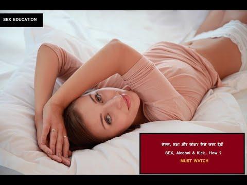 सेक्स, नशा और जोश? कैसे जरुर देखें  | SEX , Alcohol and Kick.. How ?