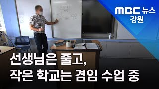 [리포트1] 산골 선생님은 바쁘다 바빠, 겸임교사의 하루