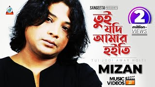 Tui Jodi Amar Hoiti (তুই যদি আমার হইতি) - Keno Elena - Mizan Music Video
