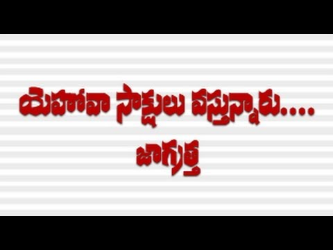 Telugu Christian Skit (short Film) - Jehovah Witnesses Are Coming... Be Careful video