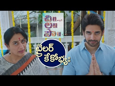 Chi La Sow Movie Teaser | #Chilasow Trailer - Latest Telugu Movie 2018 - Sushanth