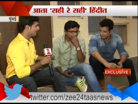 Zee24taas : Kedar Shinde To Get Sahi Re Sahi Natak In Hindi video