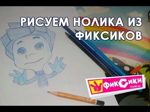 Как рисовать Нолика из мультфильма Фиксики. Рисуем Фиксиков