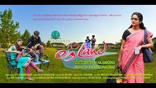 Ayalum Njanum Thammil - Love Land Malayalam Movie Official Song | Mounamam Veenayil