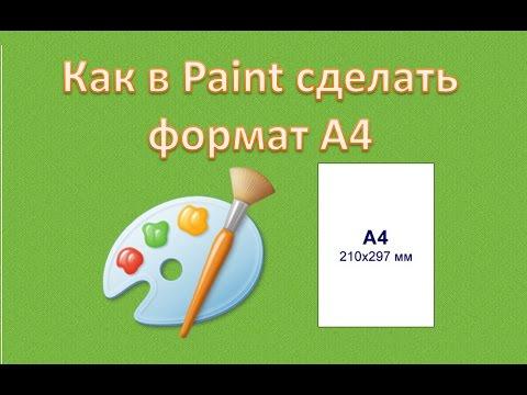 Как сделать формат а4 в паинт