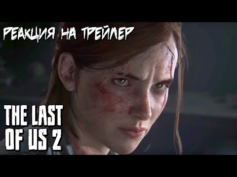 THE LAST OF US 2 НАКОНЕЦ-ТО ДОЖДАЛИСЬ! (Реакция на Трейлер)