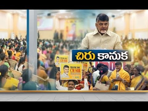 CM Chandrababu Decides | to Hike VOAs Salaries | to Rs 5000 Per Month