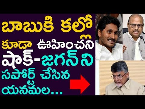 Yanamala Gave Strong Shock To Babu And He Supported Jagan ! || Taja30