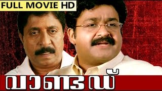 The Thriller - Malayalam Full Movie | Wanted | Suspense Thriller Movie | Ft. Mohanlal, Jagathi Sreekumar, Sujitha