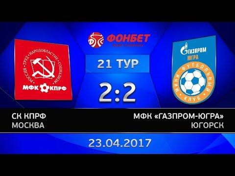 21 тур. КПРФ - Газпром-ЮГРА. 2:2