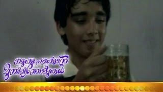 Namukku Parkkan - Malayalam Full Movie - Namukku Parkkan Munthiri Thoppukal  - Part 16 Out Of 24 [HD]