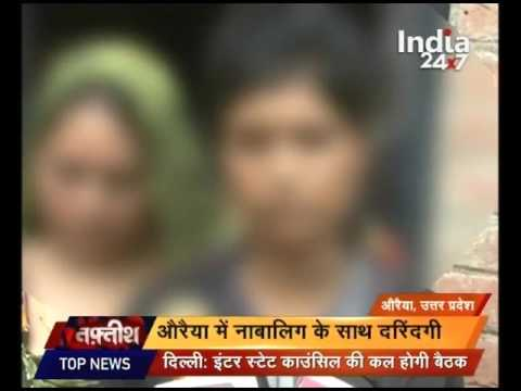 Some miscreants burned the minor girl after gangrape