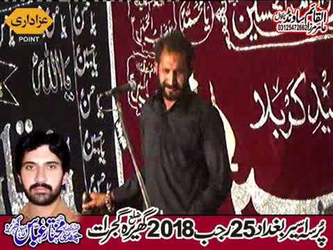 Zakir habib raza haidrey Majlis 25 rajab 2018 Jalsa Zakir Mukhtar Gharera Gujrat