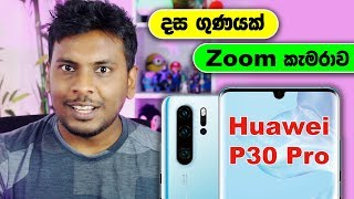 Huawei P30 Leaks 🇱🇰