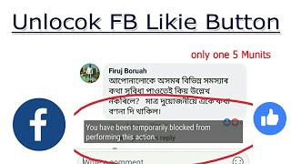 How to Solve Facebook Unblock Strict | Kayse Apne Facebook ki Like or Comment ki block chudaye