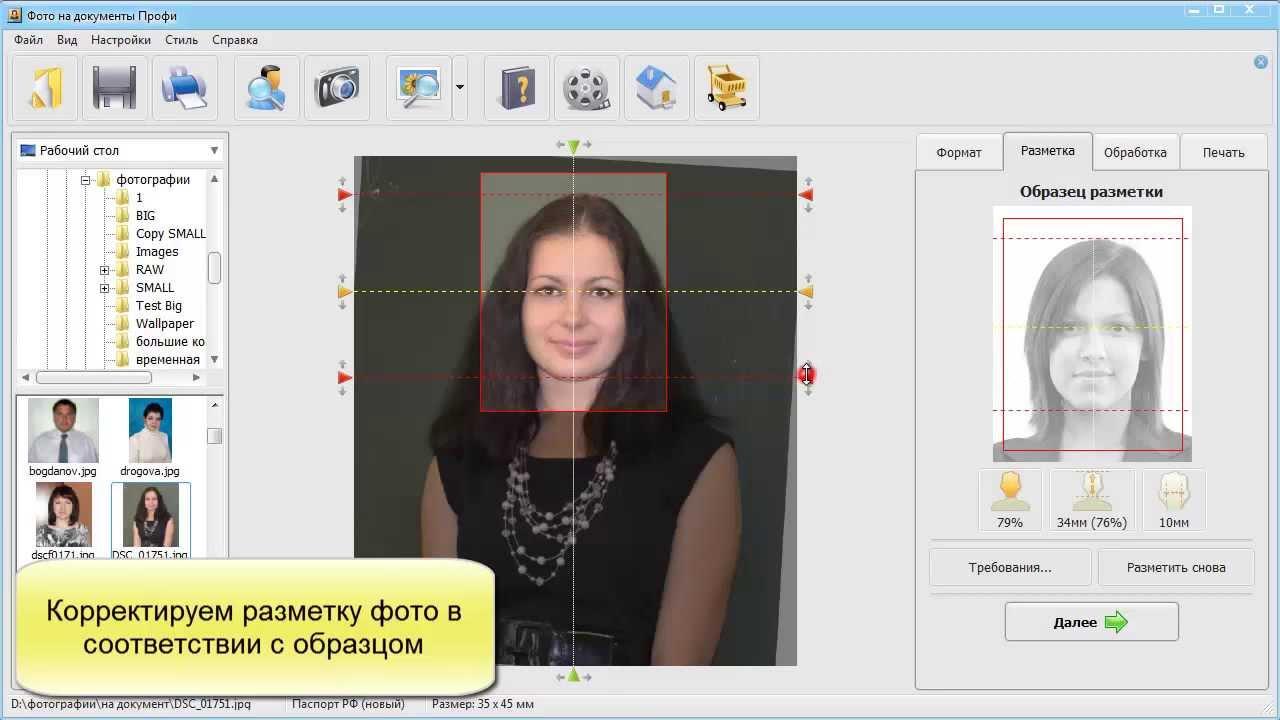 фотографии паспорте в для программу скачать