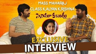 Nela Ticket Team EXCLUSIVE Interview | Mass Maharaja Raviteja and Kalyan Krishna Interview | Filmyloo