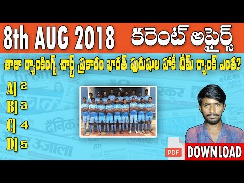 8th August 2018 Current Affairs in Telugu | Daily Current Affairs in Telugu | Use full to