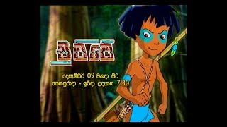 CHUTTE | TV 1 | CARTOON