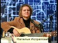 Наталья Истратова На перроне плакала девчонка mp3
