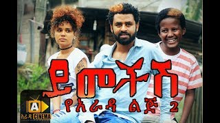 ይመችሽ የአራዳ ልጅ 2 ፊልም -- Ethiopian Film YEMECHISH Trailer HD
