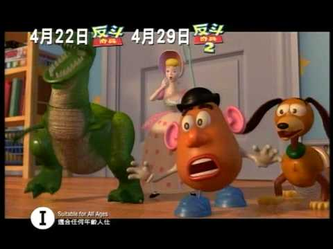 3D版反斗奇兵、反斗奇兵2 電影廣告 3