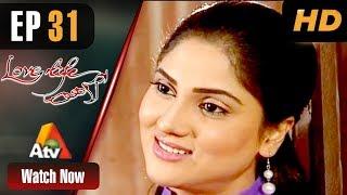 Love Life Aur Lahore - Episode 31 | ATV