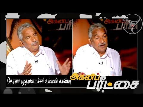 Oommen Chandy (Chief Minister of Kerala) in Agni paritchai(04/07/2015)