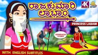 Kannada Moral Stories for Kids - ರಾಜಕುಮಾರಿ ಲಾಭಾಂ   Princess Labam   Kannada Fairy Tales   Koo Koo TV