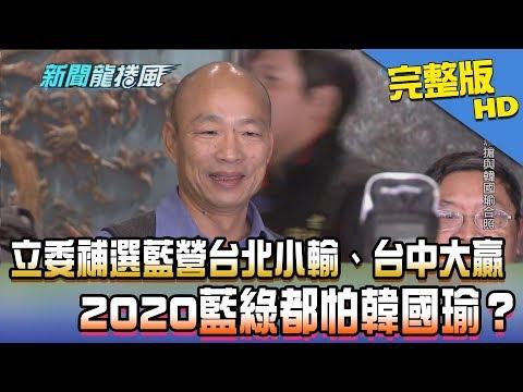台灣-新聞龍捲風-20190128 立委補選藍營台北小輸、台中大贏 2020藍綠都怕韓國瑜?