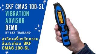 SKF CMAS 100-SL DEMO